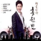 ??? ??? - Hong Won Bin