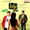 Pappu (Original Motion Picture Soundtrack)