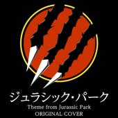 ジュラシック・パーク ORIGINAL COVER