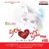 Priya Premalo Prem (Original Motion Picture Soundtrack)