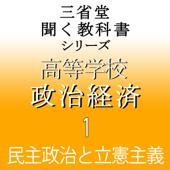 三省堂 政治経済1