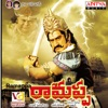 Ramappa (Original Motion Picture Soundtrack) - EP