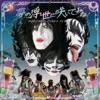 夢の浮世に咲いてみな【KISS盤】 - EP ジャケット写真