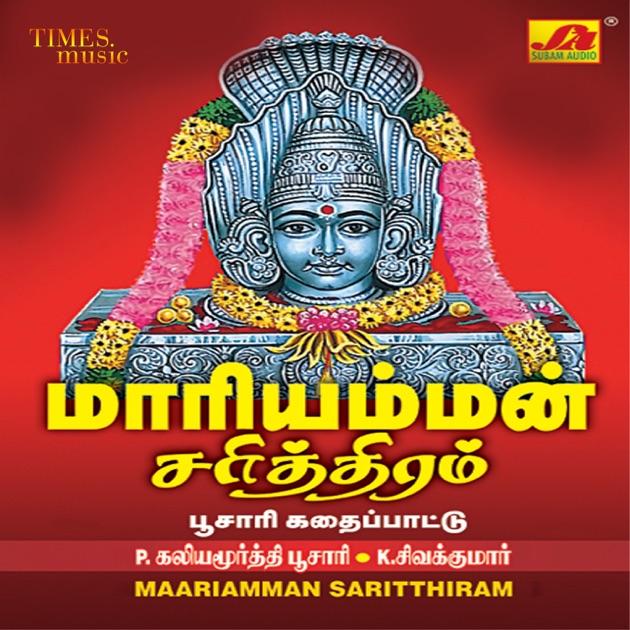 Thaye Vakrakali by Kaliyamoorthy Poosari