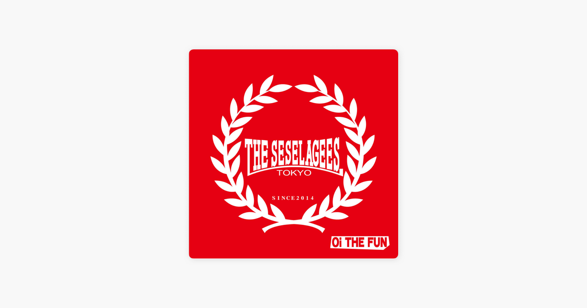 THE SESELAGEESの「Oi THE FUN」...