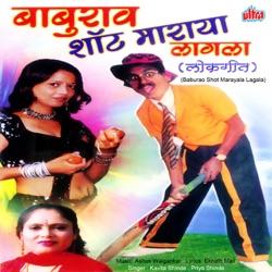 Album Baburao Shot Marayala Lagala Lokgeet By Kavita Shinde