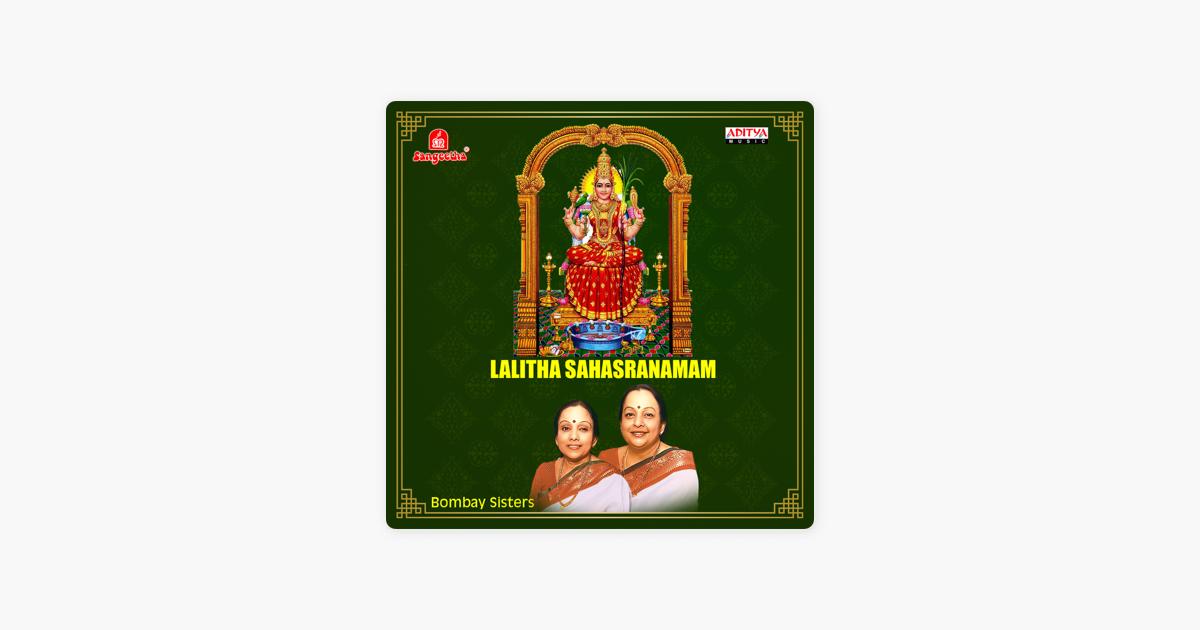 Sree Lalitha Sahasranama Stotram Ashtothram