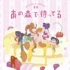 TVアニメ「ユリ熊嵐」オープニングテーマ「あの森で待ってる」 - EP