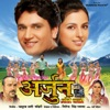 Arjun Autowalo (Original Motion Picture Soundtrack)