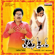 Ladies Tailor (Original Motion Picture Soundtrack) - EP - Ilaiyaraaja