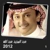 عبد المجيد عبد الله 2012 جزء 1