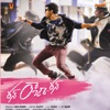 Run Raja Run (Original Motion Picture Soundtrack) - EP