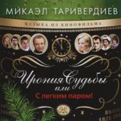 Микаэл Таривердиев - Музыка из кинофильма