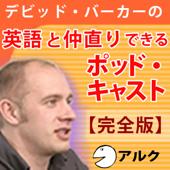 デビッド・バーカーの英語と仲直りできるポッドキャスト【完全版】 (アルク)
