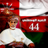 Oman National Day 44 - Various Artists