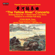 "Piano Concerto ""The Yellow River"": II. Ode to the Yellow River - Yitkin Seow, Fung Lam, Gunma Symphony Orchestra & Kektjiang Lim"