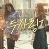 두사랑 (feat. 매드클라운) - ダビチ