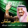 Rashed Al Majid & Abdul Majeed Abdullah - Ash Salman artwork