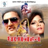 Dharam Behan (Original Motion Picture Soundtrack)