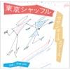 Tokyo Shuffle - Single ジャケット写真