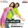 Mahanagaramlo (Original Motion Picture Soundtrack) - EP