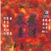 恭喜發財 - Various Artists