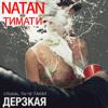 Natan - Дерзкая (feat. Тимати) artwork