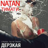 Дерзкая (feat. Тимати) - Natan