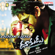 Dookudu (Original Motion Picture Soundtrack) - EP - Thaman S.