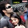 Ganesh Original Motion Picture Soundtrack EP