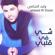 Shay Fee Galbi - Waleed Al Shami
