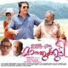 Rakshaka From Kadal Kadanoru Mathukutty Single