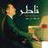 Nater - Marwan Khoury