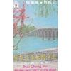中國古箏名曲 (第二輯) - 蘇振波箏藝團