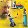 Nee Naan Nizhal Original Motion Picture Soundtrack EP