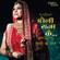 Doly Sajaa Ke… - Malini Awasthi
