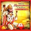 Shree Hanuman Chalisa - Hanuman Ashtak