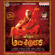 Jagadguru Adi Shankara (Original Motion Picture Soundtrack) - Nag Sreevascha