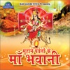 Suhaney Parwato Key Maa Bhawani