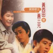 寶島歌王, Vol. 1 (台語典藏)