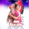Mala Gheun Chala Pt 2 EP