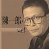 溫泉鄉的吉他 - Chen Yi-Lang
