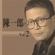 望春風 - Chen Yi-Lang