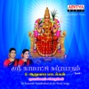 Sri Kamakshi Suprabhatham Six Weeks Songs
