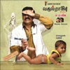 Vasool Raja MBBS (Original Motion Picture Soundtrack)