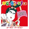 びじゅチューン!CD EAST(コーラス・バージョン)