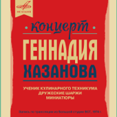 Концерт Геннадия Хазанова (Live)