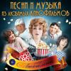 """Прощальная песня (Из к/ф """"Обыкновенное чудо"""") - Andrey Mironov"""