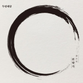 판소리 춘향가-2nd Moon