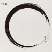 판소리 춘향가 - 2nd Moon - 2nd Moon